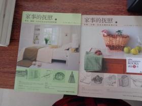 家事的抚慰(上下册):清洁,睡眠,以及安全合宜的居家环境