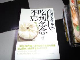 蔡澜美食系列 :吃到念念不忘.肉之味.素之味.(蔡澜食材全书)3本和售