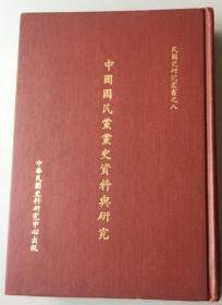 中国国民党党史资料与研究