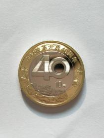 《庆祝改革开放40周年纪念币》中国人民银行发行,面值十元,可流通。