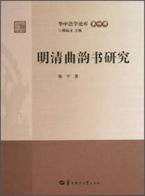 华中语学论库·第4辑:明清曲韵书研究 9787562260394