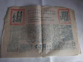 文革油印小报:学雷锋简报 (青岛)市南区教育局主办 创刊号 1977.3