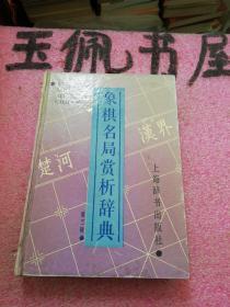 象棋名局赏析辞典.第三辑