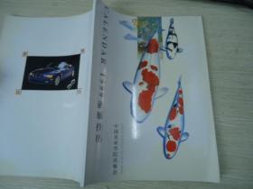 浙版挂历1999(缩样)【中国美术学院出版社】