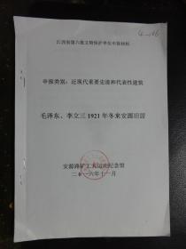 第六批江西省文物保护单位推荐材料  申报类别:近现代重要遗址及代表性建筑  毛泽东、李立山1921年冬来安源旧居