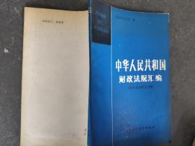 中华人民共和国财政法规汇编