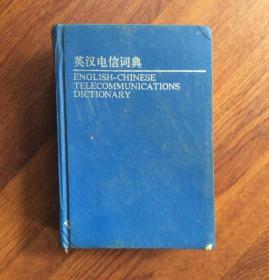 英汉电信词典