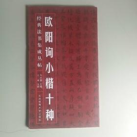 经典法书集成丛帖:欧阳询小楷十种