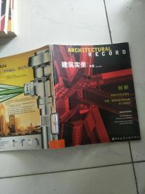 建筑实录年鉴2005(VOL.3)