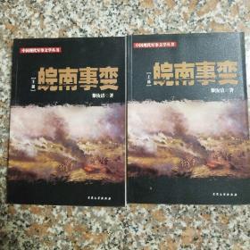 军事文学:皖南事变