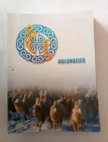 蒙文版期刊:呼伦贝尔(2015年第1期)