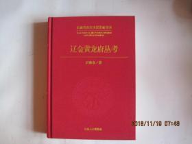 辽金黄龙府丛考..吉林省历史文化资源书系//