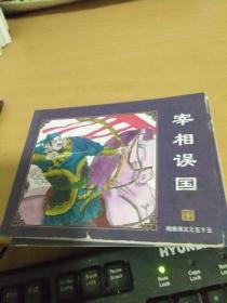 连环画 隋唐演义(55)宰相误国