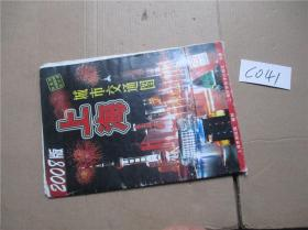 上海城市交通图  2008年第14版/老地图