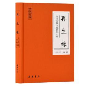 再生缘(中国古典小说普及文库)