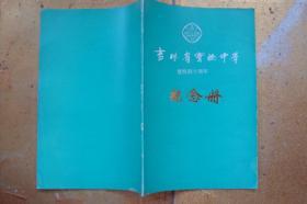 吉林省实验中学 建校四十周年 纪念册