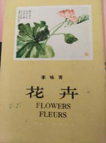 李味青-花卉   10张全  60年初版,包快递