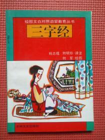 三字经(绘图文白对照启蒙教育丛书)