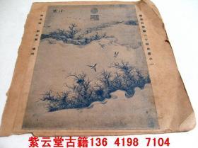 故宫收藏,清;乾隆;张诺霭(24节气图-小寒)      #4656