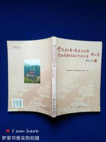 首届明代帝王陵寝研讨会、首届居庸关长城文化研讨会论文集