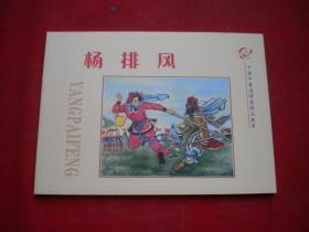 《 杨排风》10,50开雪生绘,河北2005.5出版10品,5821号,年画连环画