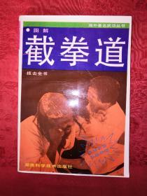 绝版经典:图解截拳道技击全书(海外著名武功丛书)