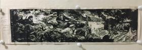 黄振南—版画—《血战龙州桥》