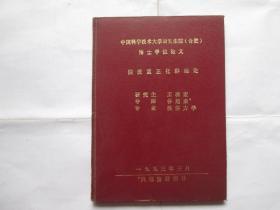 中国科学技术大学  研究生院博士学位毕业论文(油印本)