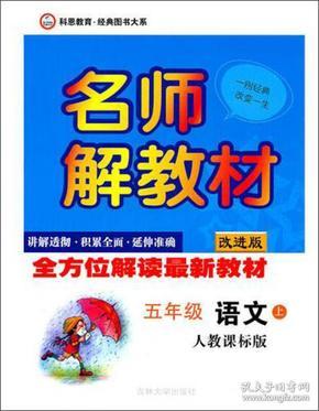 名师解教材·5年级语文(上)人教课标版·改进版