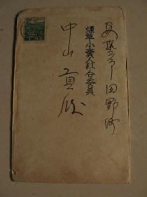 1940年 日本信札1枚 带信函