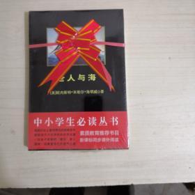 老人与海【塑封】中小学生必读丛书