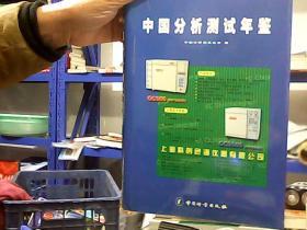 中国分析测试年鉴2004