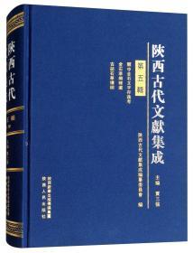 陕西古代文献集成(第5辑)