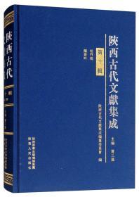陕西古代文献集成(第十辑)