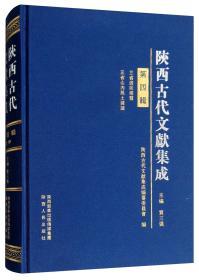 陕西古代文献集成(第4辑)