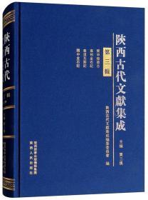 陕西古代文献集成(第三辑)