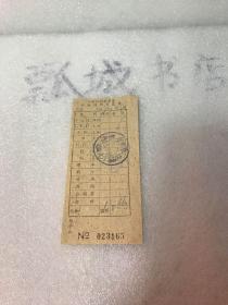 1961年江都县新华书店仙女门市部发票