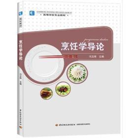 烹饪学导论