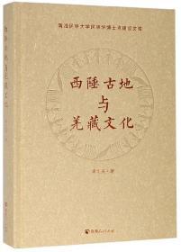 西陲古地与羌藏文化/青海民族大学民族学博士点建设文库