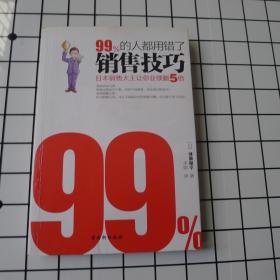 99%的人都用错了销售技巧