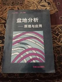 盆地分析:原理及应用