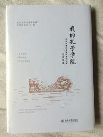 我的孔子学院:北京大学孔子学院中方院长访谈实录【大32开精装+书衣 2018年一印】