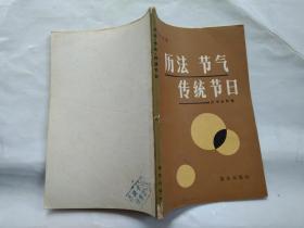 历法 节气 传统节日--历书资料集(1984年1版1印