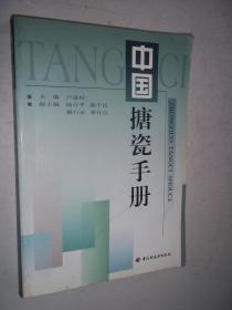 中国搪瓷手册[E----7]