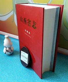 山西省志 交通志【中华书局2010年印刷】