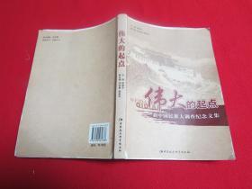 伟大的起点——新中国民族大调查纪念文集