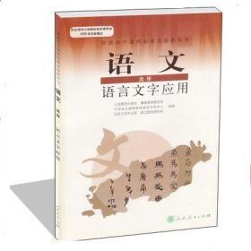 人教版课本 高中语文选修语言文字应用 普通高中课程标准实验教科书 人民教育出版社