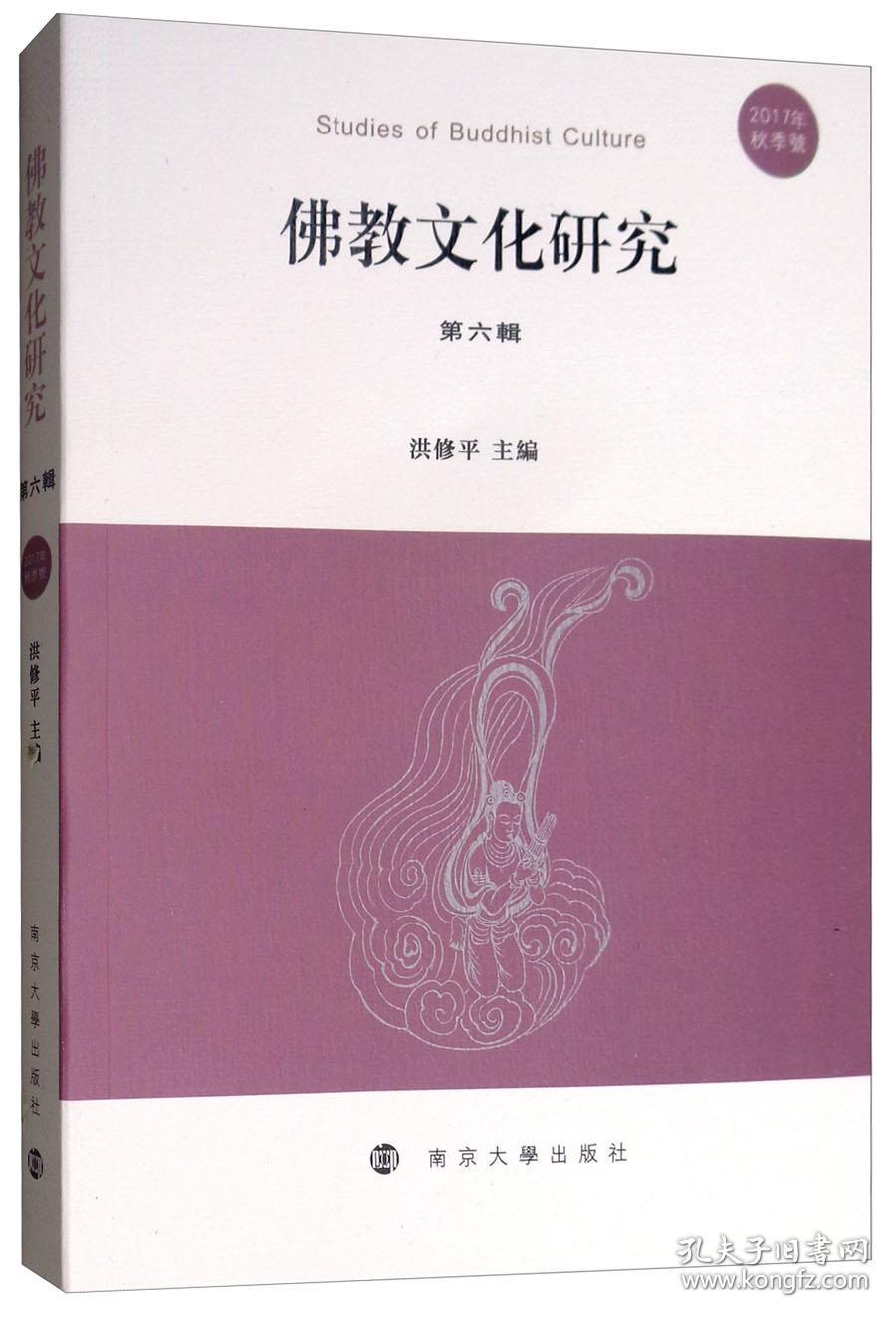 佛教文化研究(第六辑2017年秋季号)