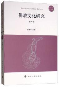佛教文化研究:第六辑 (2017年秋季号)