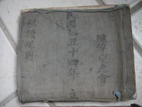 民国兰印带田地图的抄本,,,2大册,